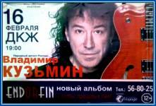 Кузьмин, Владимир Борисович Википедия