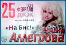 Официальный сайт Ирины Аллегровой