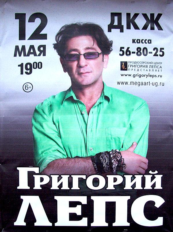 Билет на концерт лепса в туле афиша мирный якутия кино