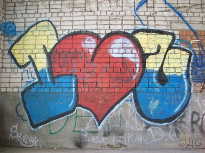 The Difference Between Street Art and Graffiti  Schrift